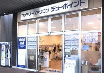 カメリアガーデン幸田店