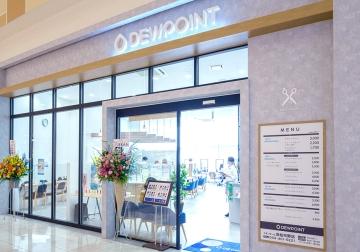 イオンモール浜松市野店