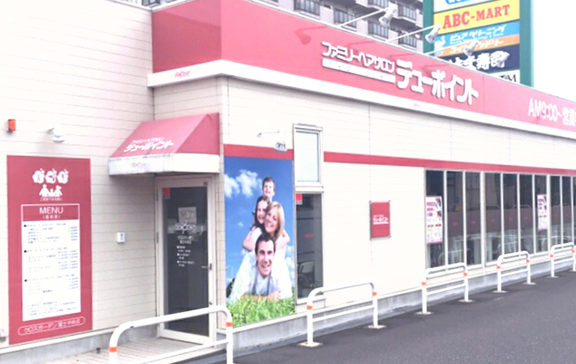 クロスガーデン富士中央店