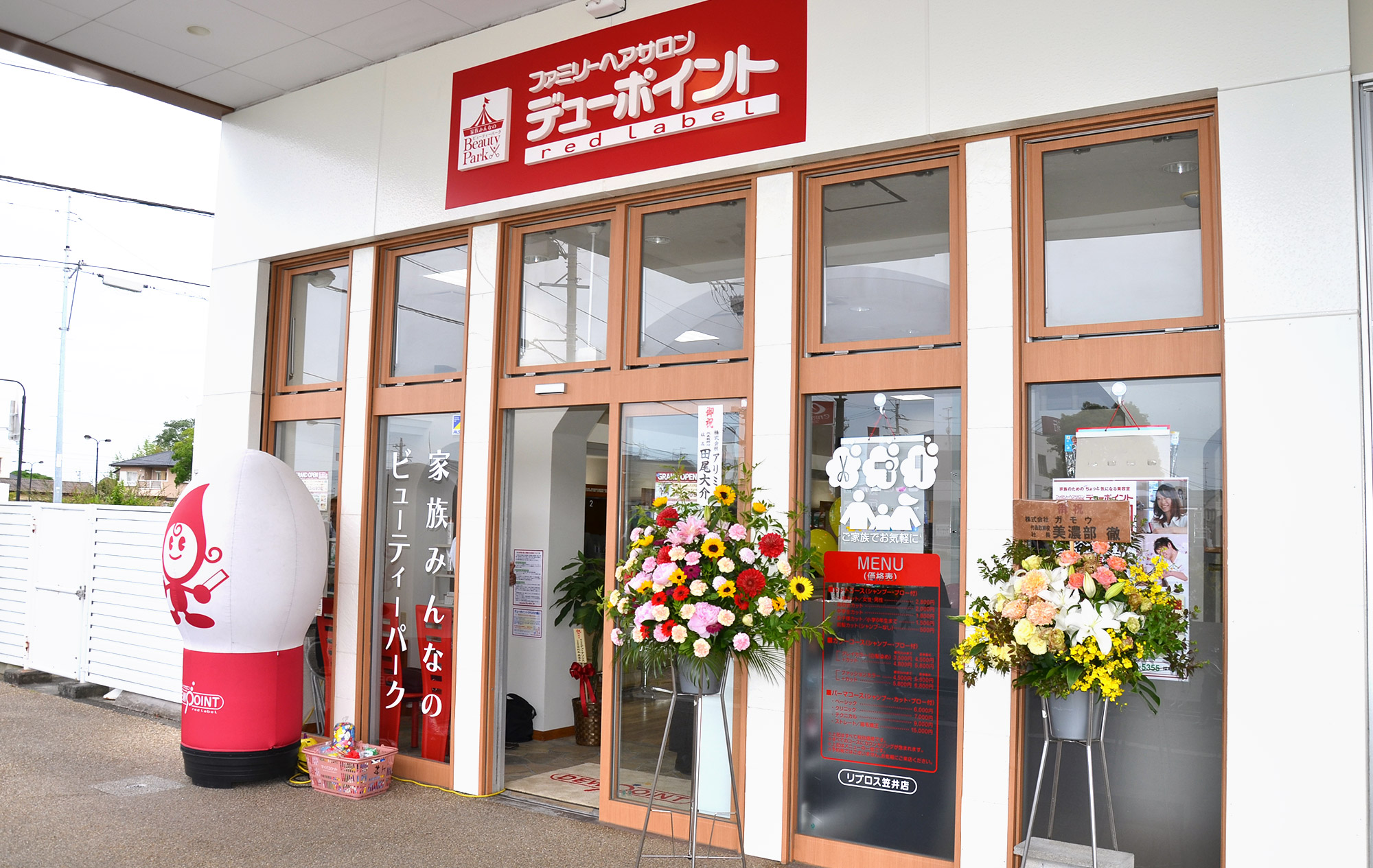 リブロス笠井店