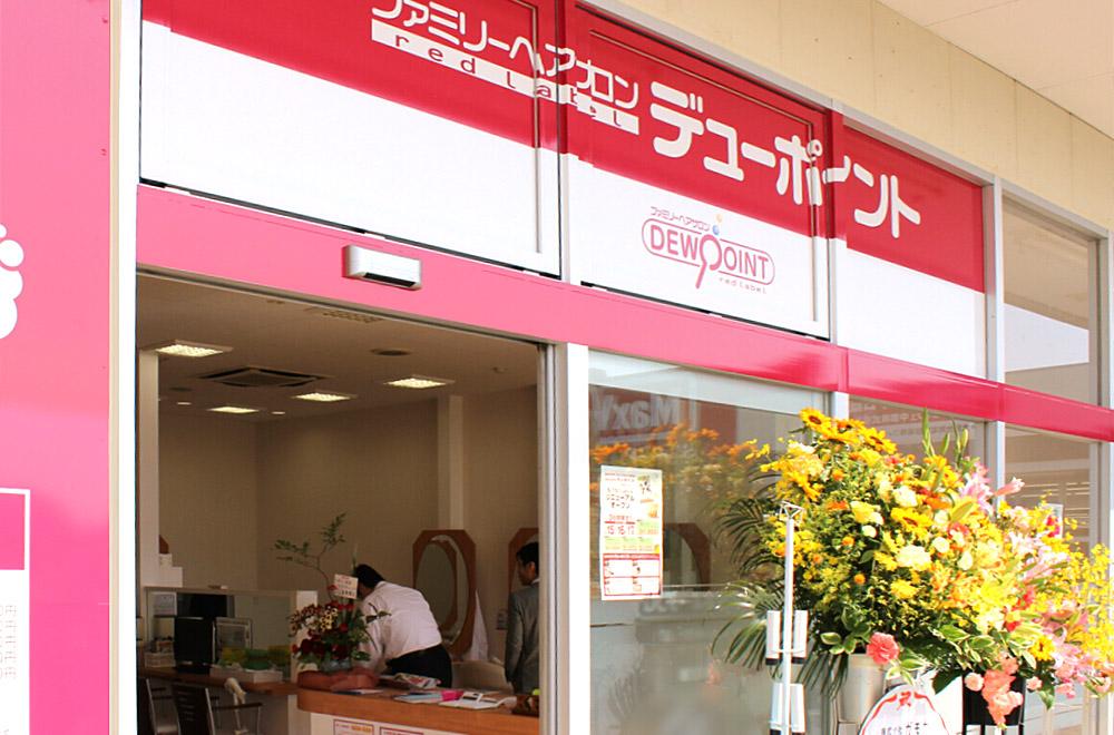 DCモール金剛坂店