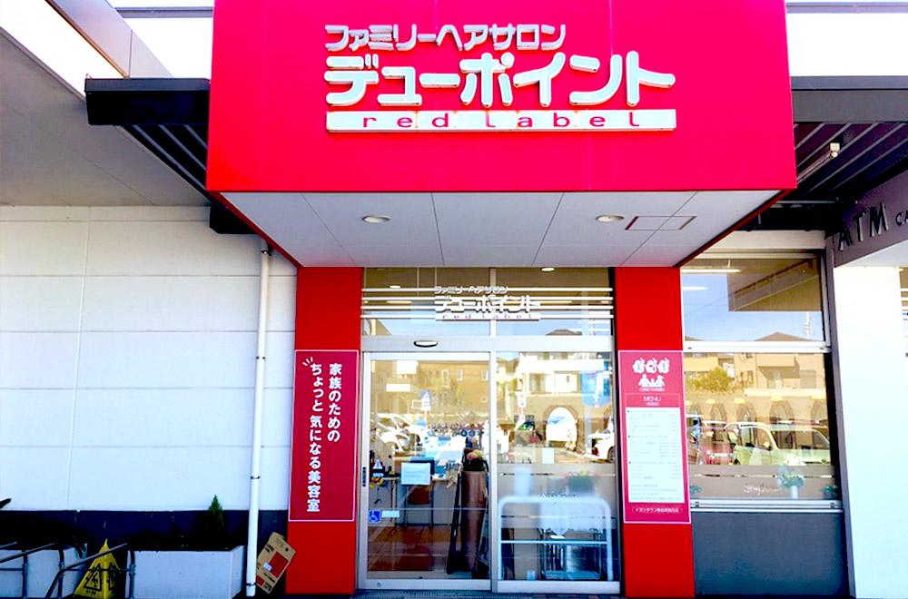 イオンタウン桑名新西方店