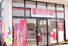 マックスバリュ木曽川店