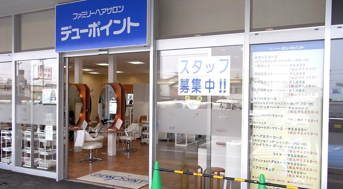 ヨシヅヤ津島北テラス店