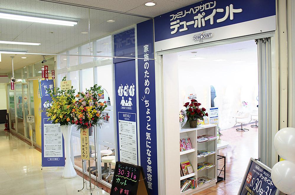 淀川三国店