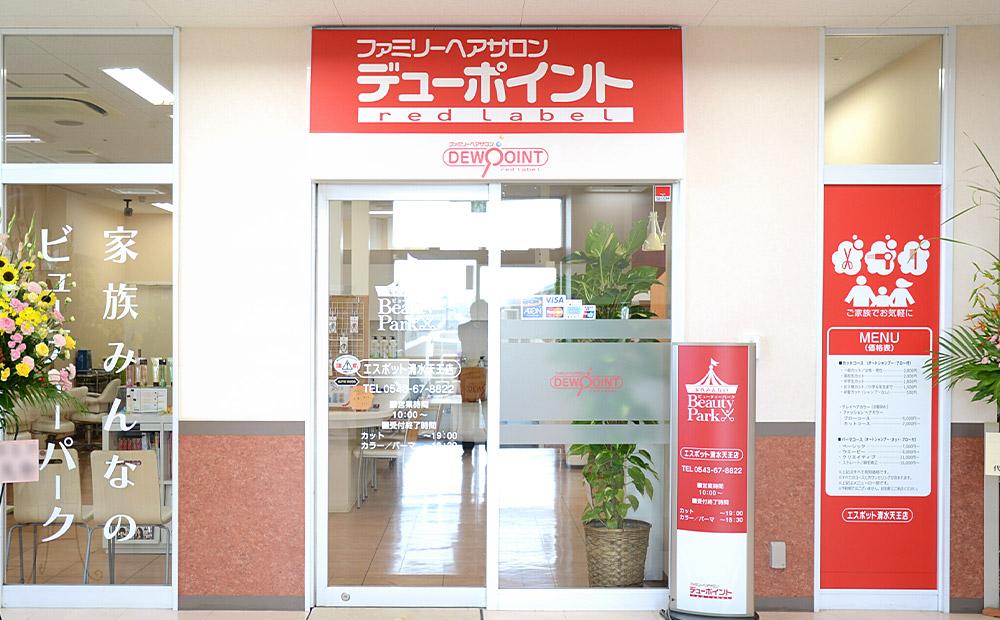 エスポット清水天王店